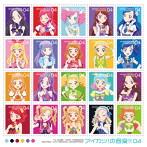 「アイカツ!」オリジナルサウンドトラック~アイカツ!の音楽!!04(アルバム)
