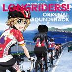 「ろんぐらいだぁす!」オリジナルサウンドトラック(アルバム)