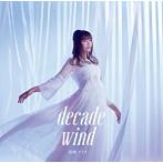 decade wind/結城アイラ(アルバム)