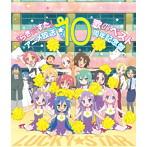 「らき☆すた」歌のベスト~アニメ放送10周年記念盤~