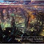 「プリンセス・プリンシパル」オリジナルサウンドトラック~Sound Of Foggy London(アルバム)