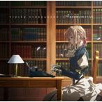 「ヴァイオレット・エヴァーガーデン」オリジナルサウンドトラック~VIOLET EVERGARDEN:Automemories