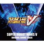 「スーパーロボット大戦V」オリジナルサウンドトラック(アルバム)