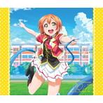 「ラブライブ! School idol project」LoveLive! Solo Live! collection Memories with Rin/星空凛(CV:飯田里穂)(アルバム)