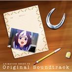 「ウマ娘 プリティーダービー」ANIMATION DERBY 04 Original Soundtrack(アルバム)