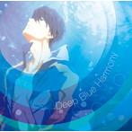 「Free!-Dive to the Future-」オリジナルサウンドトラック~Deep Blue Harmony