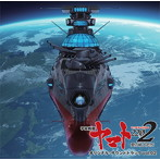 「宇宙戦艦ヤマト2202 愛の戦士たち」オリジナル・サウンドトラック vol.2(UHQCD)(アルバム)
