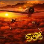 「荒野のコトブキ飛行隊」オリジナルサウンドトラック(アルバム)