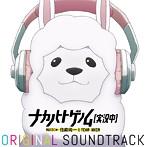 「ナカノヒトゲノム【実況中】」オリジナルサウンドトラック(アルバム)