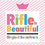 「ライフル・イズ・ビューティフル」オリジナルサウンドトラック(アルバム)