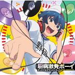 「厨病激発ボーイ」オリジナルサウンドトラック(アルバム)