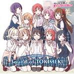 「ラブライブ!虹ヶ咲学園スクールアイドル同好会」オリジナルサウンドトラック〜Sound of TOKIMEKI(アルバム)
