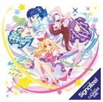 「アイカツ!」オープニング/エンディングテーマ~Signalize!/カレンダーガール/わか・ふうり・すなお・りすこ from STAR☆ANIS(シングル)
