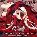 「RE:LOADED CARMINE」ThemeSongs~Crimson reve/橋本みゆき/追憶のスカーレット/佐咲紗花(シングル)