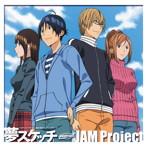 夢スケッチ/JAM Project(シングル)