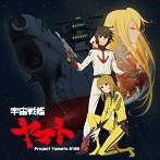 「宇宙戦艦ヤマト2199」TVオープニング主題歌~宇宙戦艦ヤマト/Project Yamato 2199(シングル)
