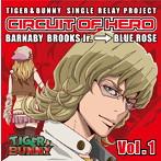 「TIGER&BUNNY」SINGLE RELAY PROJECT~CIRCUIT OF HERO Vol.1/バーナビー・ブルックスJr.(cv.森田成一)→ブルーローズ(cv.寿美菜子)(シングル)
