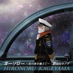 ヨーソロー~星の海を越えて~/影山ヒロノブ(シングル)