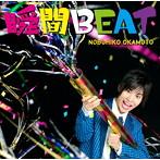 瞬間BEAT/岡本信彦(シングル)