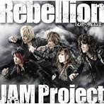 Rebellion~反逆の戦士達~/JAM Project(シングル)