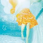 透明な世界/nano.RIPE(シングル)