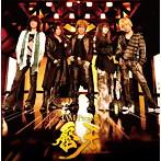 雷牙~Tusk of thunder~/JAM Project(シングル)