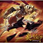 「牙狼(GARO)-炎の刻印-」OP主題歌~炎ノ刻印-DIVINE FLAME-/JAM Project(シングル)