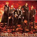 「第3次スーパーロボット大戦Z 天獄篇」OP/ED主題歌~決戦 the Final Round/END OF HEAVEN/JAM Project(シングル)