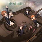 piece of youth/Choucho(シングル)