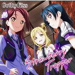 「ラブライブ!サンシャイン!!」~Strawberry Trapper/Guilty Kiss(シングル)