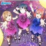「ラブライブ!サンシャイン!!」挿入歌~夢で夜空を照らしたい/未熟DREAMER/Aqours(シングル)