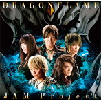 DRAGONFLAME/JAM Project(シングル)