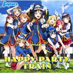 「ラブライブ!サンシャイン!!」~HAPPY PARTY TRAIN/Aqours(シングル)
