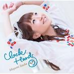 Clock Hands/飯塚雅弓(シングル)