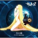 「宇宙戦艦ヤマト2202 愛の戦士たち」第二章エンディングテーマ~月の鏡/テレサ(CV.神田沙也加)(シングル)