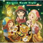 「ハクメイとミコチ」ED主題歌~Harvest Moon Night/ミコチ(cv.下地紫野)&コンジュ(cv.悠木碧)(シングル)