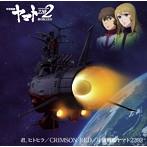 「宇宙戦艦ヤマト2202 愛の戦士たち」主題歌シングル(シングル)