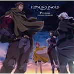 HOWLING SWORD/Promise/喜多修平,米倉千尋(シングル)