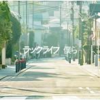 僕ら/ラックライフ(シングル)