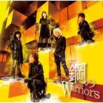 鋼のWarriors/JAM Project(シングル)