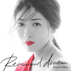 Remained dream/茅原実里(シングル)