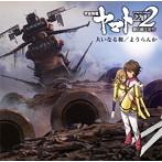「宇宙戦艦ヤマト 2202 愛の戦士たち」第五章&第六章エンディング主題歌~大いなる和/ようらんか(シングル)