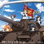 「ガールズ&パンツァー」TV&OVA 5.1ch Blu-ray Disc BOX テーマソング~Still a long way to go/ChouCho×佐咲紗花(シングル)