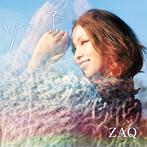ソラノネ/ZAQ
