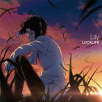 Lily/ラックライフ(シングル)