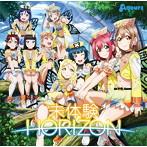 「ラブライブ!サンシャイン!!」~未体験HORIZON/Aqours(シングル)