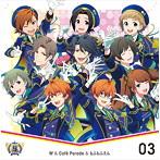 「アイドルマスター SideM」THE IDOLM@STER SideM 5th ANNIVERSARY DISC 03 W&Cafe Parade&もふもふえん(シングル)