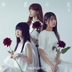 無謬の花/Mia REGINA(シングル)