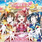 「ラブライブ! スクールアイドルフェスティバルALL STARS」~Dream Land!Dream World!/A・ZU・NA(シングル)