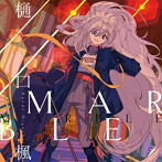 MARBLE/樋口楓(シングル)